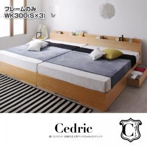 ベッド ワイドキング300(シングル×3)【Cedric】【フレームのみ】ナチュラル 棚・コンセント・収納付き大型モダンデザインベッド【Cedric】セドリックの詳細を見る