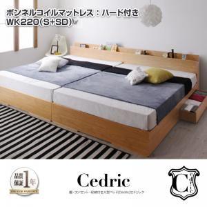ベッド ワイドキング220(シングル+セミダブル)【Cedric】【ボンネルコイルマットレス:ハード付き】ナチュラル 棚・コンセント・収納付き大型モダンデザインベッド【Cedric】セドリックの詳細を見る