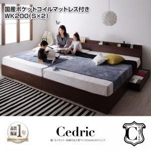 ベッド ワイドキング200(シングル×2)【Cedric】【国産ポケットコイルマットレス付き】ナチュラル 棚・コンセント・収納付き大型モダンデザインベッド【Cedric】セドリックの詳細を見る