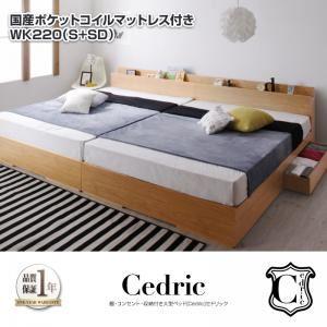 ベッド ワイドキング220(シングル+セミダブル)【Cedric】【国産ポケットコイルマットレス付き】ナチュラル 棚・コンセント・収納付き大型モダンデザインベッド【Cedric】セドリックの詳細を見る