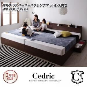 ベッド ワイドキング200(シングル×2)【Cedric】【マルチラススーパースプリングマットレス付き】ナチュラル 棚・コンセント・収納付き大型モダンデザインベッド【Cedric】セドリックの詳細を見る