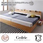 収納ベッド ワイドキング240(セミダブル×2)【Cedric】【マルチラススーパースプリングマットレス付き】ナチュラル 棚・コンセント・収納付き大型モダンデザインベッド【Cedric】セドリック