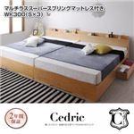 収納ベッド ワイドキングサイズ300(シングル×3)【Cedric】【マルチラススーパースプリングマットレス付き】ウォルナットブラウン 棚・コンセント・収納付き大型モダンデザインベッド【Cedric】セドリック