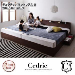 ベッド ワイドキング200(シングル×2)【Cedric】【デュラテクノマットレス付き】ナチュラル 棚・コンセント・収納付き大型モダンデザインベッド【Cedric】セドリックの詳細を見る