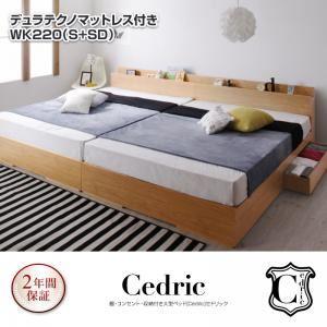 ベッド ワイドキング220(シングル+セミダブル)【Cedric】【デュラテクノマットレス付き】ウォルナットブラウン 棚・コンセント・収納付き大型モダンデザインベッド【Cedric】セドリックの詳細を見る