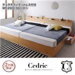 ベッド ワイドキングサイズ260(セミダブル+ダブル)【Cedric】【デュラテクノマットレス付き】ウォルナットブラウン 棚・コンセント・収納付き大型モダンデザインベッド【Cedric】セドリック