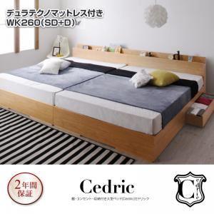 ベッド ワイドキング260(セミダブル+ダブル)【Cedric】【デュラテクノマットレス付き】ナチュラル 棚・コンセント・収納付き大型モダンデザインベッド【Cedric】セドリックの詳細を見る