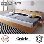 収納ベッド ワイドキングサイズ280(ダブル×2)【Cedric】【デュラテクノマットレス付き】ナチュラル 棚・コンセント・収納付き大型モダンデザインベッド【Cedric】セドリック