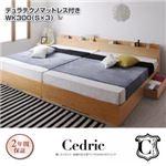 収納ベッド ワイドキングサイズ300(シングル×3)【Cedric】【デュラテクノマットレス付き】ナチュラル 棚・コンセント・収納付き大型モダンデザインベッド【Cedric】セドリック