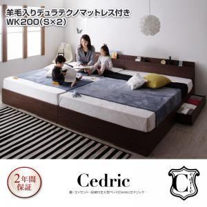 ベッド ワイドキング200(シングル×2)【Cedric】【羊毛入りデュラテクノマットレス付き】ウォルナットブラウン 棚・コンセント・収納付き大型モダンデザインベッド【Cedric】セドリックの詳細を見る