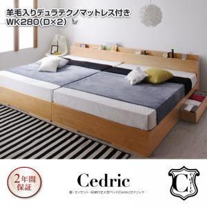 ベッド ワイドキング280(ダブル×2)【Cedric】【羊毛入りデュラテクノマットレス付き】ウォルナットブラウン 棚・コンセント・収納付き大型モダンデザインベッド【Cedric】セドリックの詳細を見る