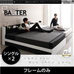 収納ベッド ワイドキングサイズ200(シングル×2)【BAXTER】【フレームのみ】ホワイト 棚・コンセント・収納付き大型モダンデザインベッド【BAXTER】バクスター