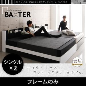 ベッド ワイドキング200(シングル×2)【BAXTER】【フレームのみ】ブラック 棚・コンセント・収納付き大型モダンデザインベッド【BAXTER】バクスターの詳細を見る