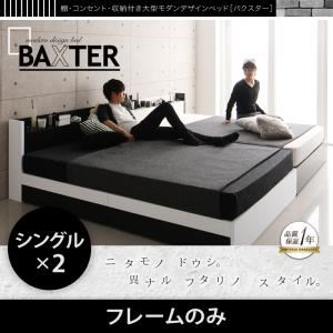 ベッド ワイドキング200(シングル×2)【BAXTER】【フレームのみ】ホワイト×ブラック 棚・コンセント・収納付き大型モダンデザインベッド【BAXTER】バクスターの詳細を見る