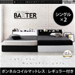 収納ベッド ワイドキングサイズ200(シングル×2)【BAXTER】【ボンネルコイルマットレス(レギュラー)付き】フレームカラー:ホワイト×ブラック マットレスカラー:ブラック 棚・コンセント・収納付き大型モダンデザインベッド【BAXTER】バクスター