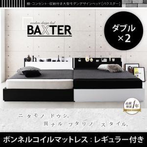 ベッド ワイドキング280(ダブル×2)【BAXTER】【ボンネルコイルマットレス:レギュラー付き】フレームカラー:ホワイト マットレスカラー:ブラック 棚・コンセント・収納付き大型モダンデザインベッド【BAXTER】バクスターの詳細を見る