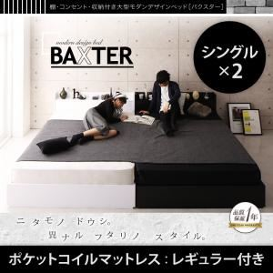 ベッド ワイドキング200(シングル×2)【BAXTER】【ポケットコイルマットレス:レギュラー付き】フレームカラー:ホワイト×ブラック マットレスカラー:ブラック 棚・コンセント・収納付き大型モダンデザインベッド【BAXTER】バクスターの詳細を見る