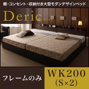 ベッド ワイドキング200(シングル×2)【Deric】【フレームのみ】ダークブラウン 棚・コンセント・収納付き大型モダンデザインベッド【Deric】デリックの詳細を見る