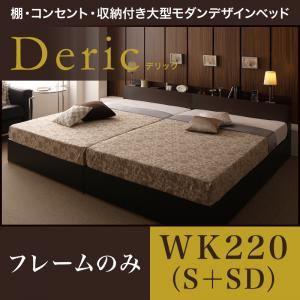 ベッド ワイドキング220(シングル+セミダブル)【Deric】【フレームのみ】ダークブラウン 棚・コンセント・収納付き大型モダンデザインベッド【Deric】デリックの詳細を見る