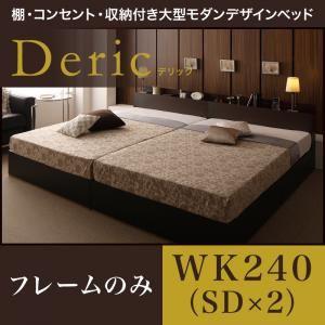 ベッド ワイドキング240(セミダブル×2)【Deric】【フレームのみ】ブラック 棚・コンセント・収納付き大型モダンデザインベッド【Deric】デリックの詳細を見る