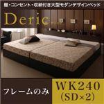 収納ベッド ワイドキングサイズ240(セミダブル×2)【Deric】【フレームのみ】ダークブラウン 棚・コンセント・収納付き大型モダンデザインベッド【Deric】デリック
