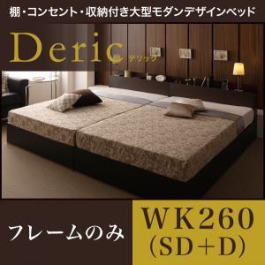 ベッド ワイドキング260(セミダブル+ダブル)【Deric】【フレームのみ】ダークブラウン 棚・コンセント・収納付き大型モダンデザインベッド【Deric】デリックの詳細を見る