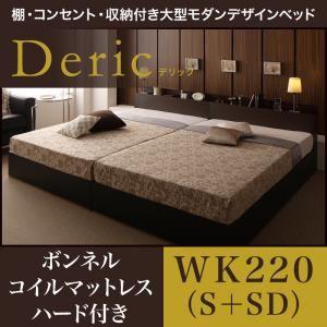 ベッド ワイドキング220(シングル+セミダブル)【Deric】【ボンネルコイルマットレス:ハード付き】ダークブラウン 棚・コンセント・収納付き大型モダンデザインベッド【Deric】デリックの詳細を見る