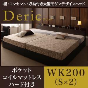 ベッド ワイドキング200(シングル×2)【Deric】【ポケットコイルマットレス:ハード付き】ブラック 棚・コンセント・収納付き大型モダンデザインベッド【Deric】デリックの詳細を見る