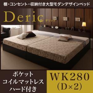 ベッド ワイドキング280(ダブル×2)【Deric】【ポケットコイルマットレス:ハード付き】ブラック 棚・コンセント・収納付き大型モダンデザインベッド【Deric】デリックの詳細を見る