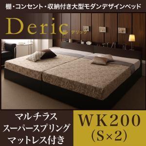 ベッド ワイドキング200(シングル×2)【Deric】【マルチラススーパースプリングマットレス付き】ダークブラウン 棚・コンセント・収納付き大型モダンデザインベッド【Deric】デリックの詳細を見る