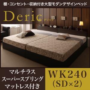 ベッド ワイドキング240(セミダブル×2)【Deric】【マルチラススーパースプリングマットレス付き】ブラック 棚・コンセント・収納付き大型モダンデザインベッド【Deric】デリックの詳細を見る