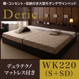 ベッド ワイドキング220(シングル+セミダブル)【Deric】【デュラテクノマットレス付き】ダークブラウン 棚・コンセント・収納付き大型モダンデザインベッド【Deric】デリックの詳細を見る