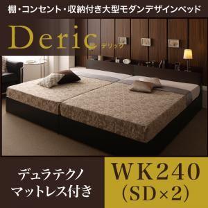 ベッド ワイドキング240(セミダブル×2)【Deric】【デュラテクノマットレス付き】ダークブラウン 棚・コンセント・収納付き大型モダンデザインベッド【Deric】デリックの詳細を見る