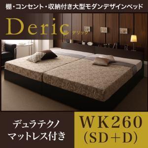 ベッド ワイドキング260(セミダブル+ダブル)【Deric】【デュラテクノマットレス付き】ダークブラウン 棚・コンセント・収納付き大型モダンデザインベッド【Deric】デリックの詳細を見る