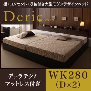 ベッド ワイドキング280(ダブル×2)【Deric】【デュラテクノマットレス付き】ダークブラウン 棚・コンセント・収納付き大型モダンデザインベッド【Deric】デリックの詳細を見る