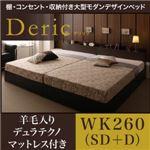 収納ベッド ワイドキングサイズ260(セミダブル+ダブル)【Deric】【羊毛入りデュラテクノマットレス付き】ブラック 棚・コンセント・収納付き大型モダンデザインベッド【Deric】デリック