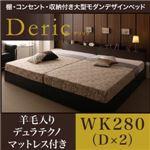 収納ベッド ワイドキングサイズ280(ダブル×2)【Deric】【羊毛入りデュラテクノマットレス付き】ブラック 棚・コンセント・収納付き大型モダンデザインベッド【Deric】デリック