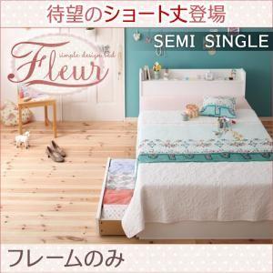 収納ベッド セミシングル【Fleur】【フレームのみ】ショート丈SS-ホワイト 棚・コンセント付き収納ベッド【Fleur】フルール - 拡大画像