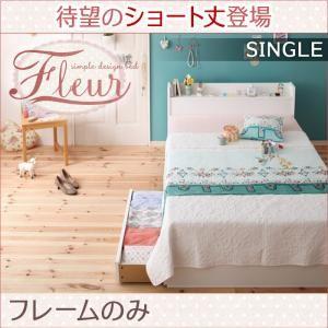 収納ベッド シングル【Fleur】【フレームのみ】ショート丈S-ホワイト 棚・コンセント付き収納ベッド【Fleur】フルール - 拡大画像