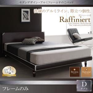 すのこベッド ダブル【Raffiniert】【フレームのみ】ブラウン モダンデザイン・アルミフレームすのこベッド【Raffiniert】ラフィニールトの詳細を見る
