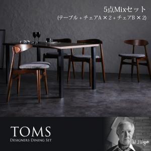 ダイニングセット 5点MIXセット(テーブル+チェアA×2+チェアB×2)【TOMS】【A】アイボリー×【B】チャコールグレー デザイナーズダイニングセット【TOMS】トムズ - 拡大画像
