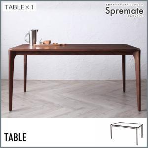ウォールナット無垢材テーブル 北欧デザイナーズダイニングセット【Spremate】シュプリメイト