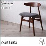 【単品】チェアB(CH33×1脚)【Spremate】チャコールグレー 北欧デザイナーズダイニングセット【Spremate】シュプリメイト