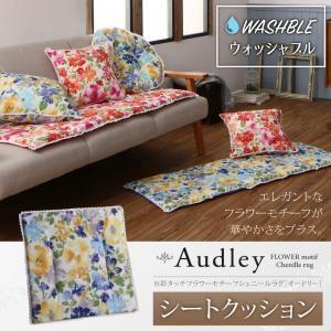 クッション【Audley】バイオレットブルー 水彩タッチフラワーモチーフシェニール【Audley】オードリー シートクッションの詳細を見る