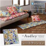 クッション【Audley】バイオレットブルー 水彩タッチフラワーモチーフシェニール【Audley】オードリー シートクッション