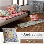 クッション【Audley】スウィートピンク 水彩タッチフラワーモチーフシェニール【Audley】オードリー クッション