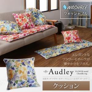 クッション【Audley】バイオレットブルー 水彩タッチフラワーモチーフシェニール【Audley】オードリー クッションの詳細を見る