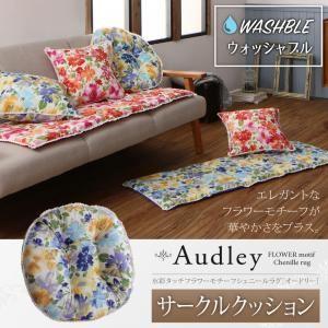 クッション【Audley】バイオレットブルー 水彩タッチフラワーモチーフシェニール【Audley】オードリー サークルクッションの詳細を見る