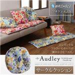クッション【Audley】バイオレットブルー 水彩タッチフラワーモチーフシェニール【Audley】オードリー サークルクッション
