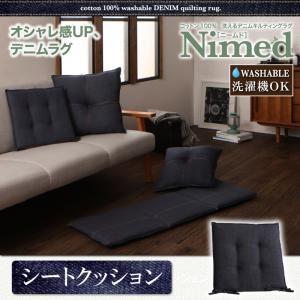 クッション【Nimed】コットン100% 洗えるデニムキルティング【Nimed】ニームド シートクッションの詳細を見る
